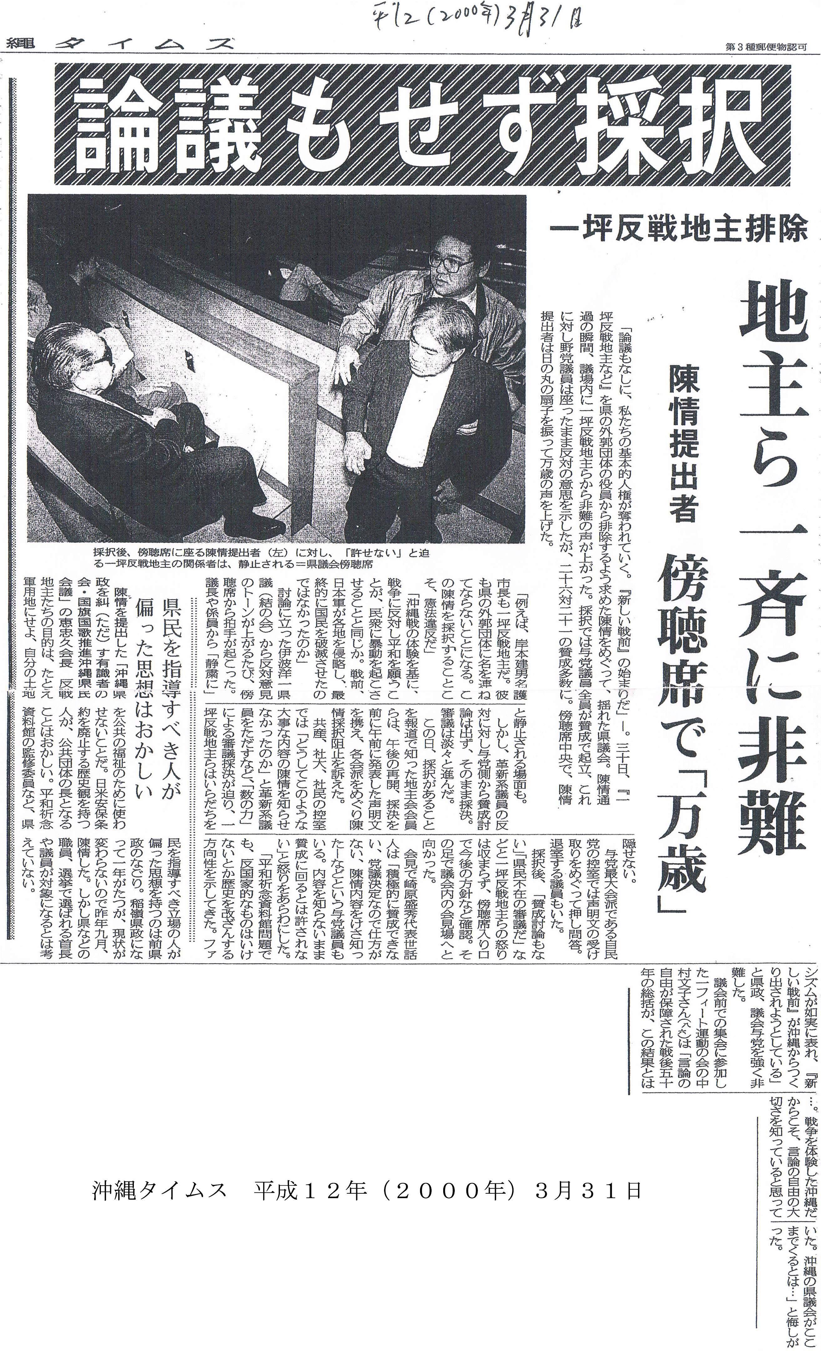 琉球新報、沖縄タイムスを正す県...